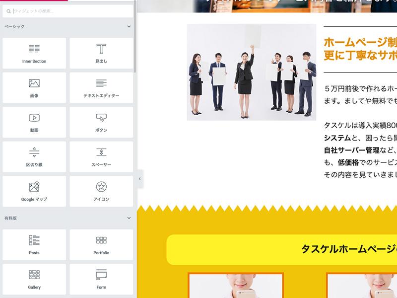 タスケル合同会社 イメージ HP制作 ホームページ WEBページ 格安 サポート ページ 制作