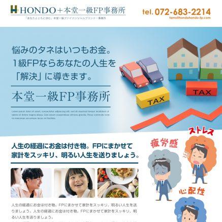 sample_hondo